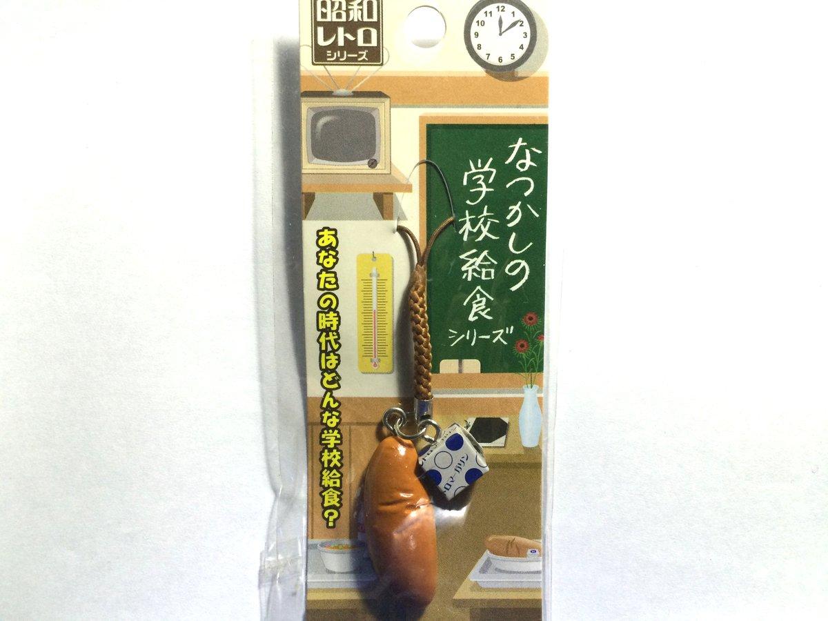 昭和レトロシリーズ-なつかしの学校給食シリーズ-コッペパン&マーガリン(根つけ)