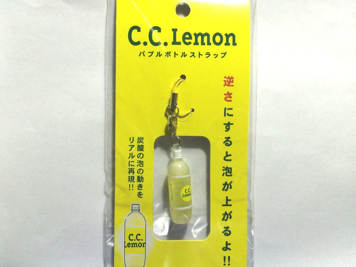 バブルボトルストラップ-C.C.レモン