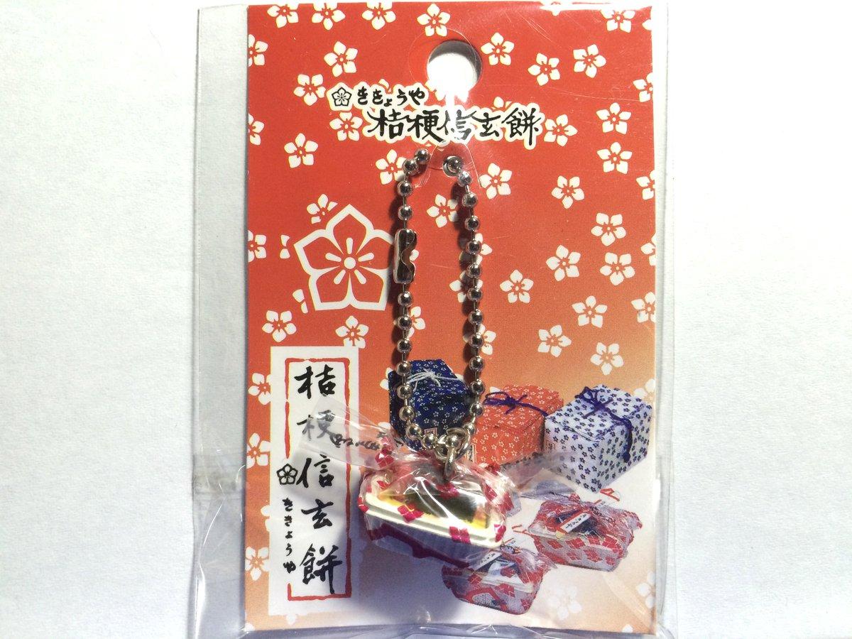 ききょうや-桔梗信玄餅(キーチェーン)