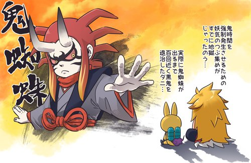 正太郎 On Twitter 鬼蜘蛛求めて鬼時間妖怪ウォッチ3漫画 序盤の