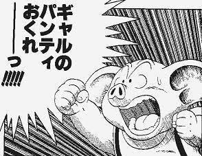 Image result for ぎゃるのぱんてぃ