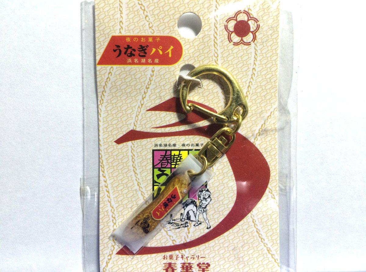 春華堂-うなぎパイ(キーホルダー)
