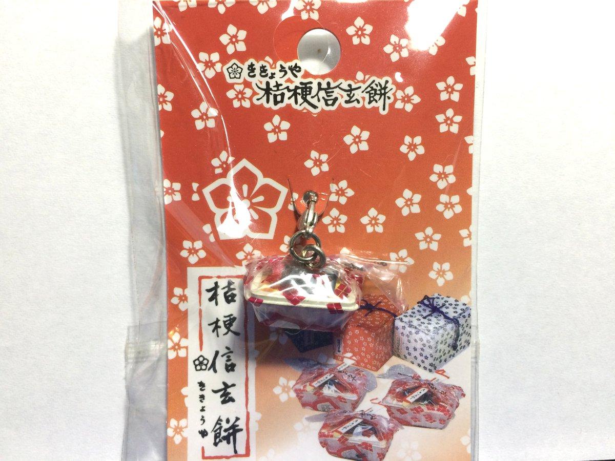 ききょうや-桔梗信玄餅(プチマスコット)