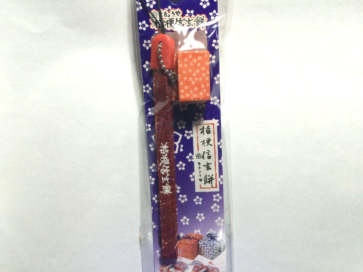 ききょうや-桔梗信玄餅(ストラップ)