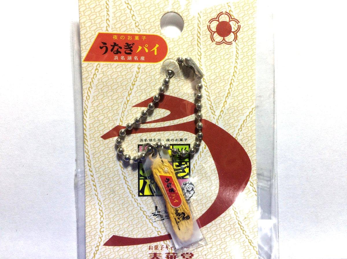 春華堂-うなぎパイ(キーチェーン)