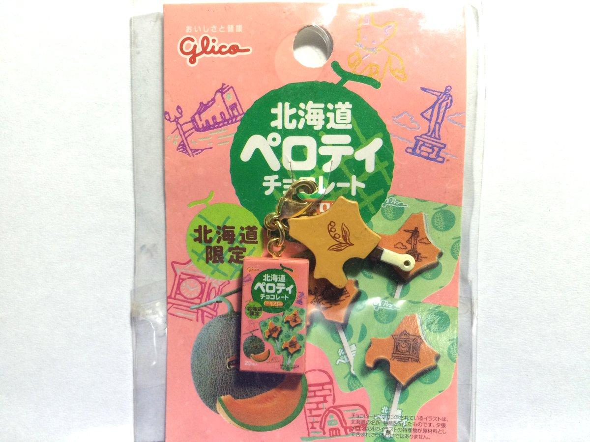 北海道限定-江崎グリコ-北海道ペロティチョコレート(夕張メロン)(プチマスコット)