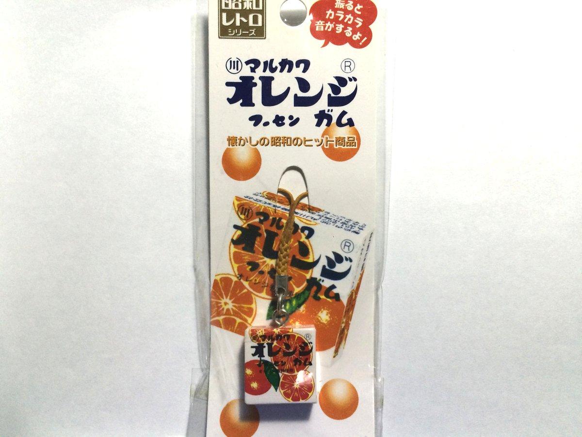 昭和レトロシリーズ-マルカワ・オレンジフーセンガム(根つけ)