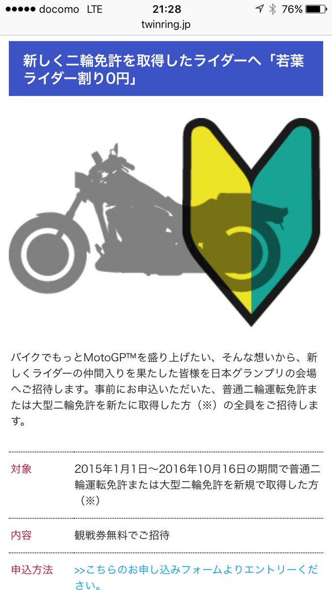 【朗報!】ヤングでなくても若葉ライダー割り!新しく二輪免許を取得したひとにhttps://t.co/bGLeP3xBpT https://t.co/LtVb496RuC