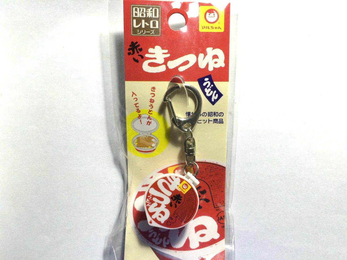 昭和レトロシリーズ-マルちゃん・赤いきつね(キーホルダー)