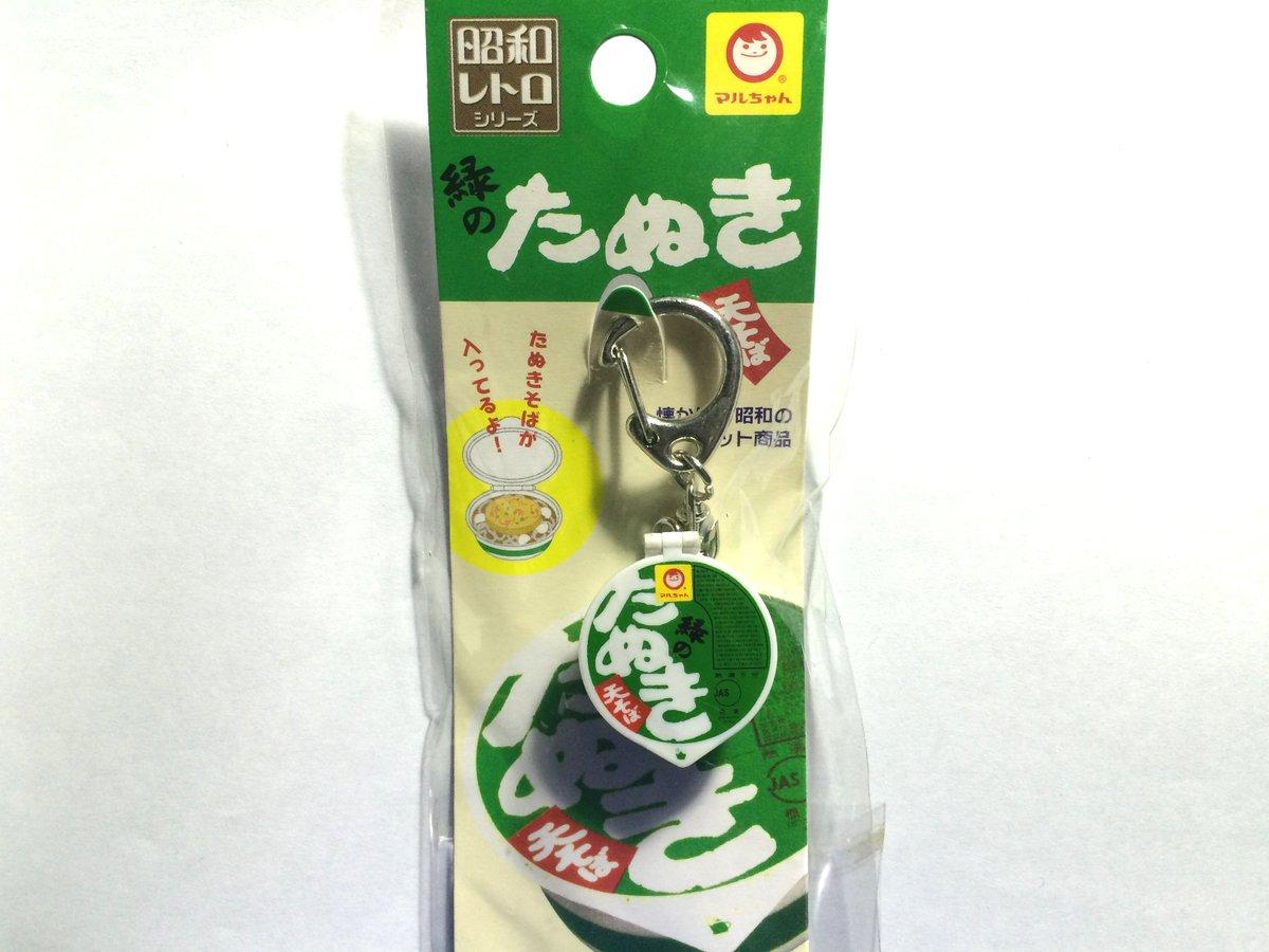昭和レトロシリーズ-マルちゃん・緑のたぬき(キーホルダー)