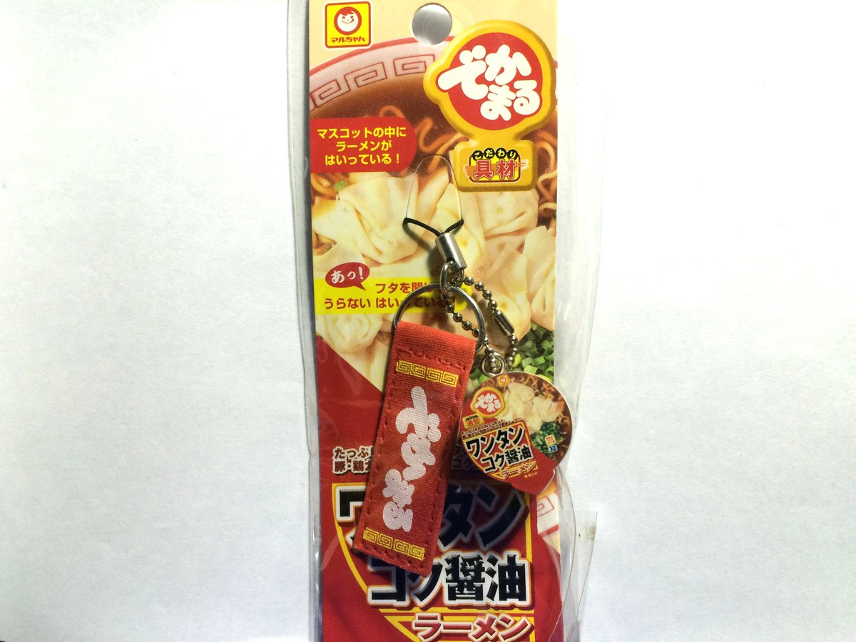 マルちゃん-でかまるワンタンコク醤油ラーメン(ストラップ)