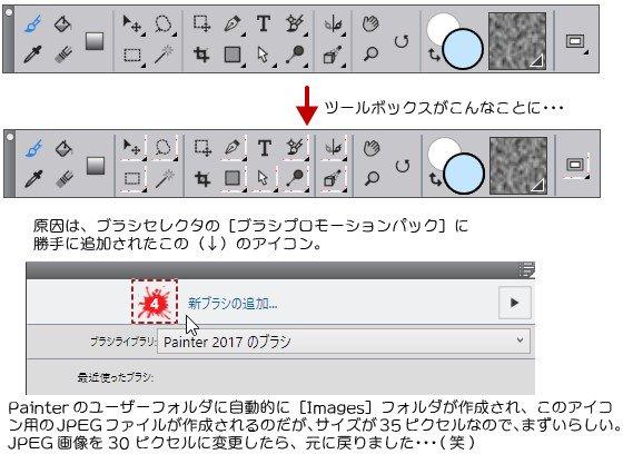 Painter 2017のツールボックスアイコンの縁(右と下)に余白みたいなものが出来る現象が発生しました。ブラシパック関係で勝手に出来るアイコンが原因の模様。アイコンサイズを変更するとなおります・・・。#Painter2017