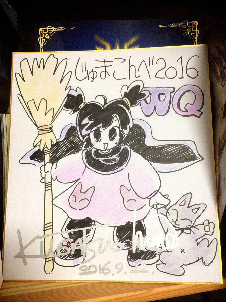 そして九月姫先生の描き下ろし記念色紙を貰ってしまったよ本当に嬉しい自慢! サプライズを用意して下さった運営に感謝。今になってこんな素敵なのを貰えるなんて夢みたいで超胸熱! ありがとうございました! #ウィッチクエスト #じゅまこんべ https://t.co/2wUGDDdfik