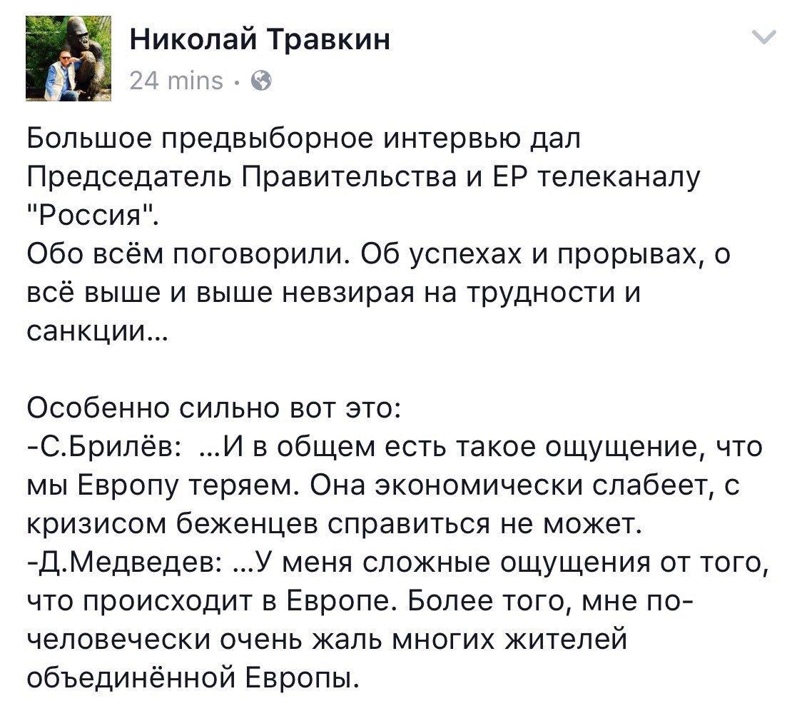 """Медведев приписал каждой российской семье по автомобилю: """"Население страны стало абсолютно автомобильным, все ездят"""" - Цензор.НЕТ 3959"""
