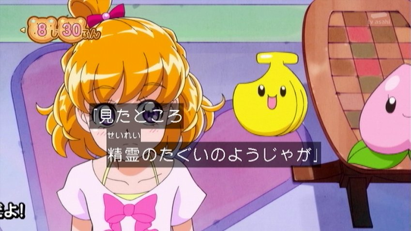 なんだその精霊 #precure https://t.co/pw1BPFdm3R