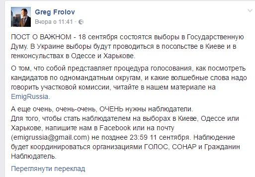 Москва ожидает от Киева разъяснений по голосованию россиян в Украине на выборах в Госдуму, - МИД РФ - Цензор.НЕТ 9032