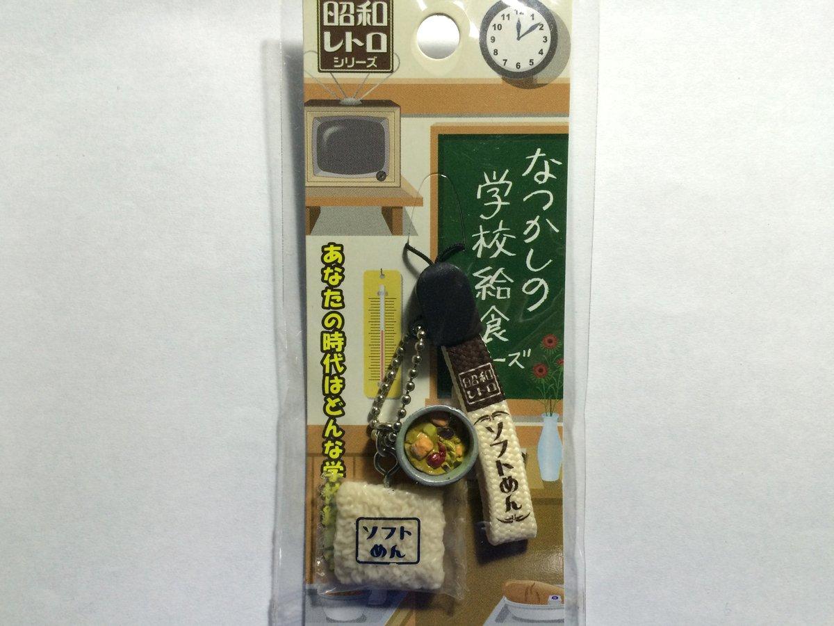 昭和レトロシリーズ-なつかしの学校給食シリーズ-ソフトめん&カレーソース(ストラップ)