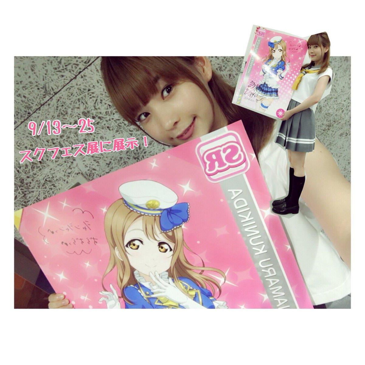 9/13〜25、秋葉原UDX内の東京アニメセンターにて「ラブライブ!スクールアイドルフェスティバル展」が開催されます!私が持っているのは展示されるでかSRカードずら🙆🏻是非遊びにいってね♪♪#lovelive pic.twitter.com/5ddxx3sxzk
