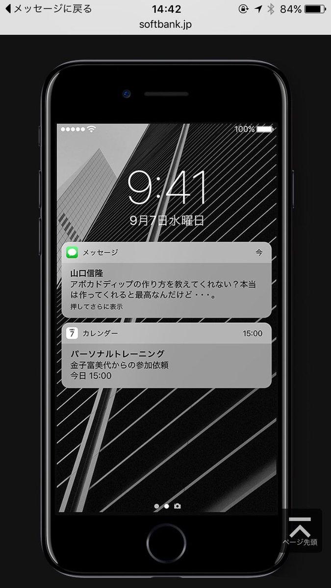 iPhone7の商品紹介ページに載ってるSMS、奥手な男友達による精一杯の口説きっぽい https://t.co/AJsFboGTqG