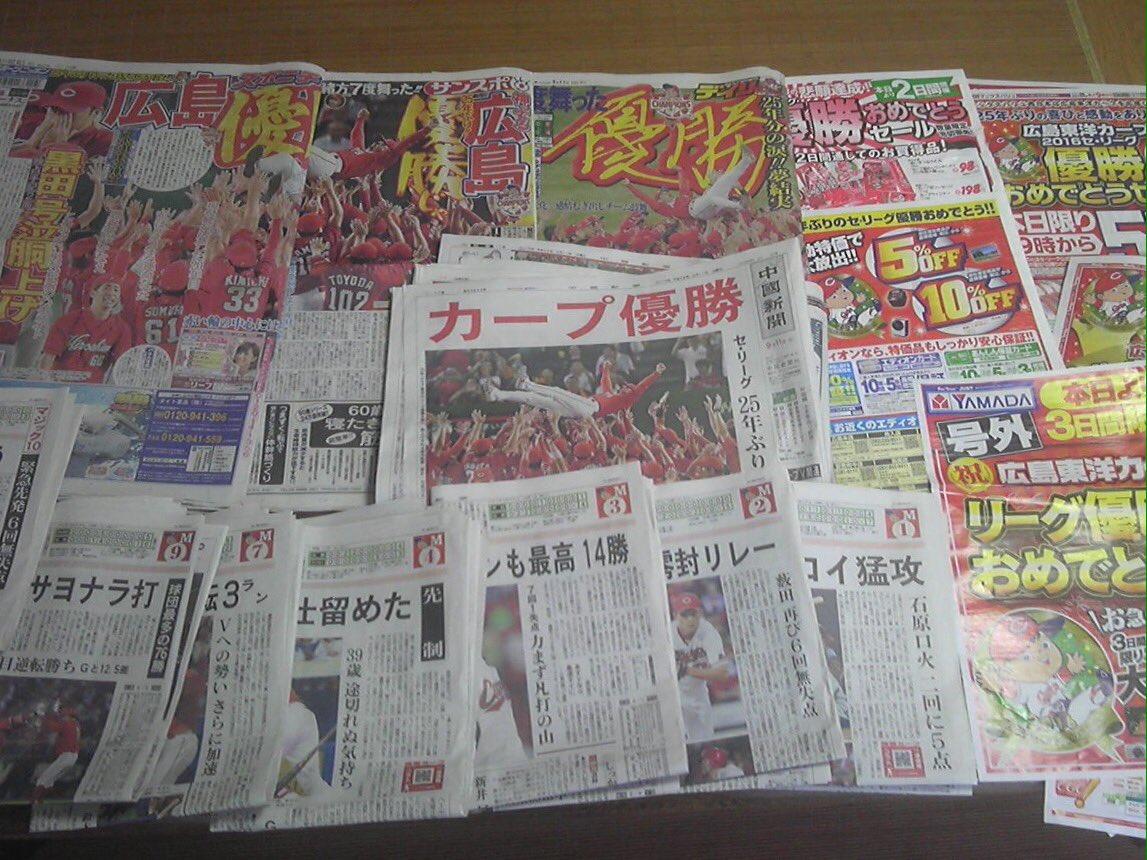 広島の父に「優勝の新聞がほしい」とメールすると「すまん、コレだけしか手に入れとらん…」の後に来た写真に引いた。広島人ってやつは。もう。 pic.twitter.com/AIdk3efSTX