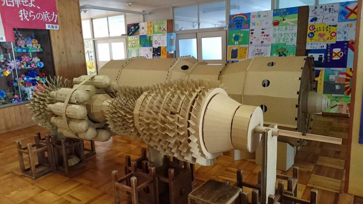 地元の中学の文化祭に段ボールで作ったタービンエンジンの模型があったらしいんだけど誰がこんなマニアックなものを…普通に凄いよこれ 笑 pic.twitter.com/qF3ojWI739