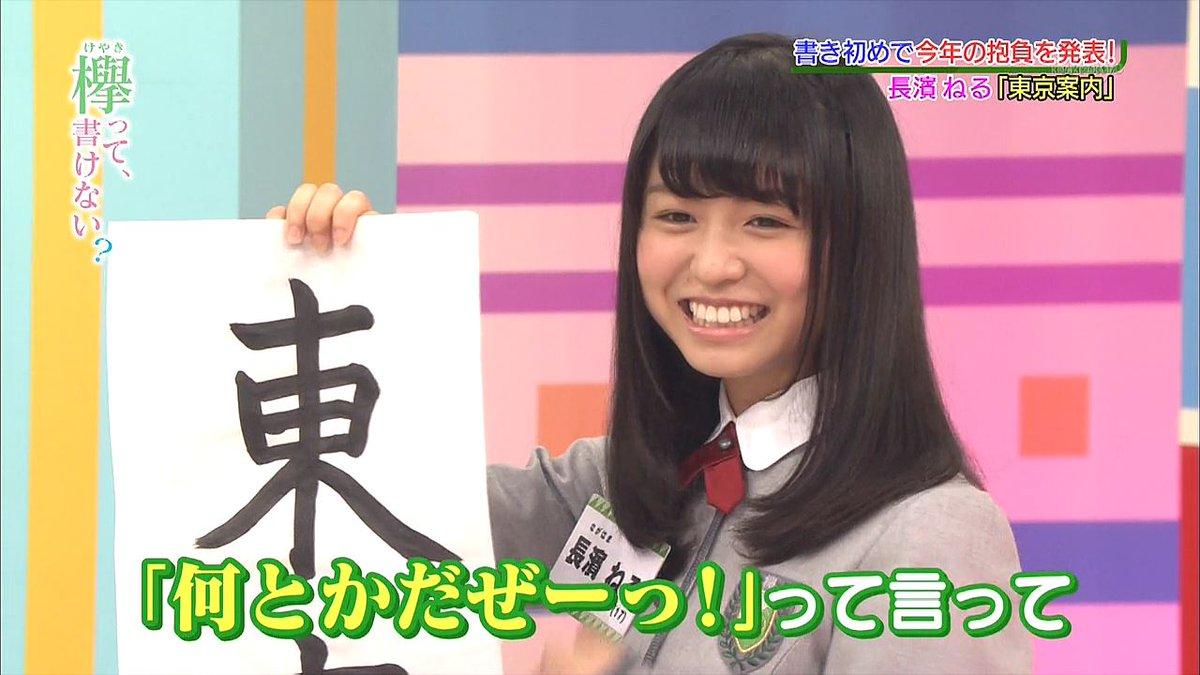"""fumi on twitter: """"「何とかだぜー」 ねるちゃんの方言、可愛いけど"""