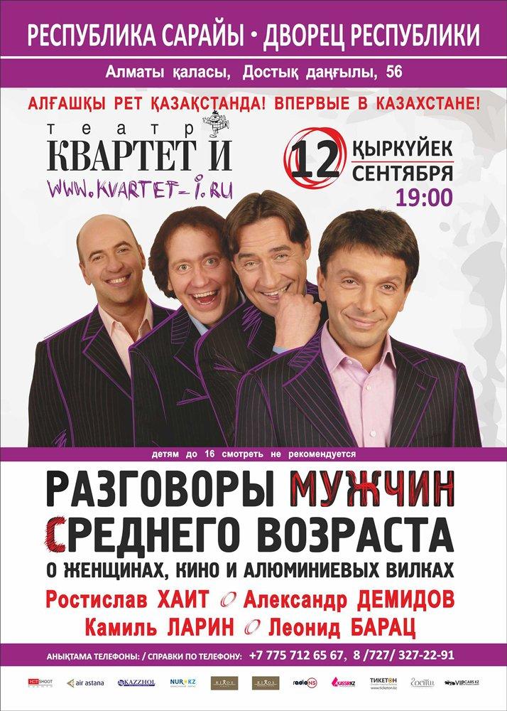 само заказ билетов на концерты в алматы дворец республики Fleece Pant