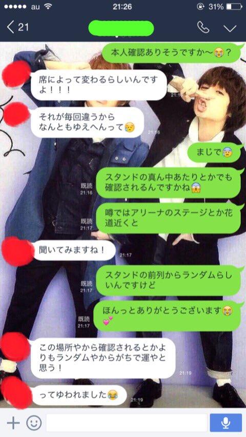 こめ7 On Twitter Hey Say Jumpのコンサート 本人確認について
