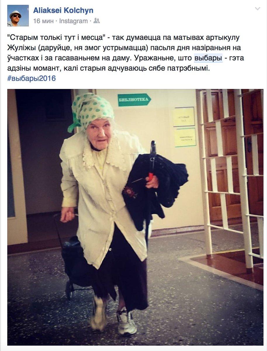 На выборах в Беларуси зафиксированы первые нарушения: вброс бюллетеней и принуждение к голосованию, - СМИ - Цензор.НЕТ 5179
