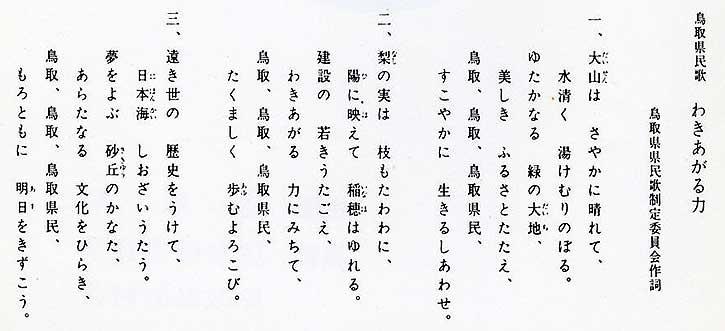 トリピー@鳥取県マスコットキャ...