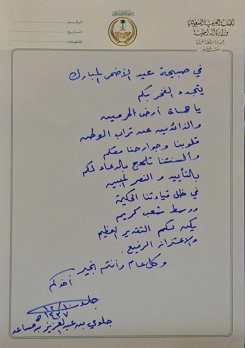 نجران اليوم A Twitter أمير نجران يكتب رسالة خطية للجنود البواسل بمناسبة عيدالأضحى المبارك يتجدد الفخر بكم قلوبنا وجوارحنا معكم