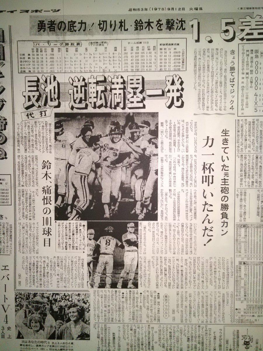 """振り逃げ満塁ホームラン on Twitter: """"78年9月12日サンスポより。11日 ..."""