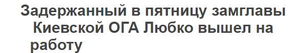 Возле Администрации Президента задержали чиновника. Предположительно, на получении взятки, - нардеп Ризаненко - Цензор.НЕТ 7420
