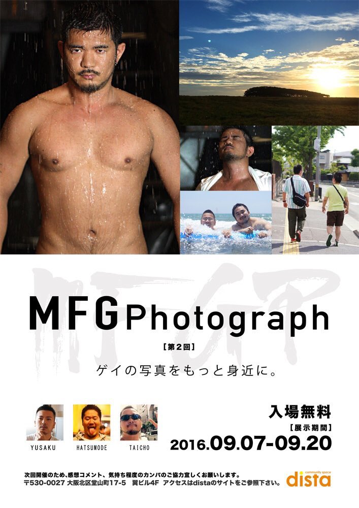 堂山のdistaのMFG Photograph写真展行ってきました。YUSAKU様の作品でモデルをさせて頂いてます。展示は9/19までなので、今週堂山行かれる方は是非ゆっくり立ち寄ってみて下さいね。 https://t.co/76xYw0p0PB