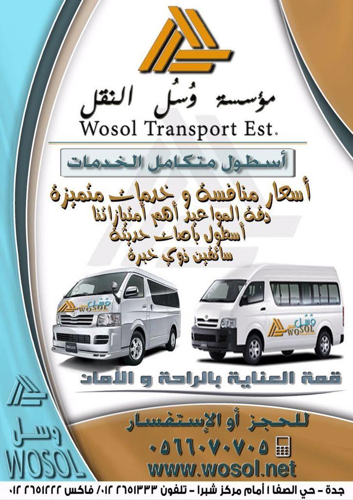 باصات نقل طالبات جدة