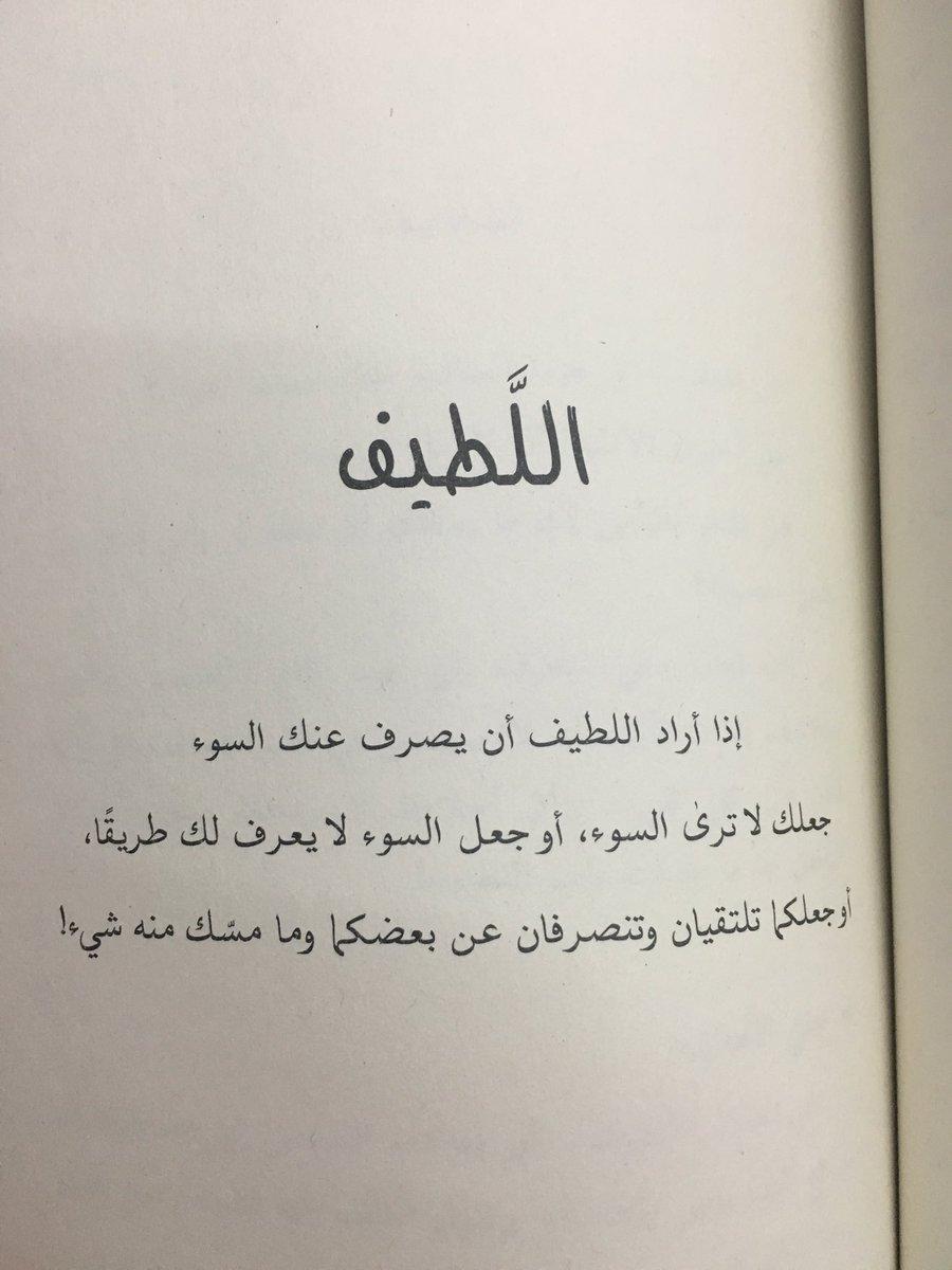 كتاب لانك لله