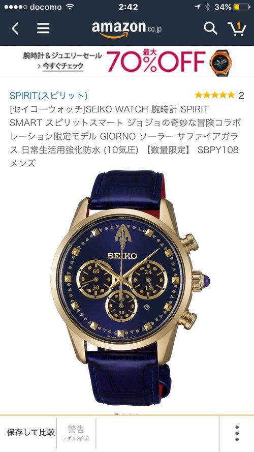 ジョジョ 腕時計