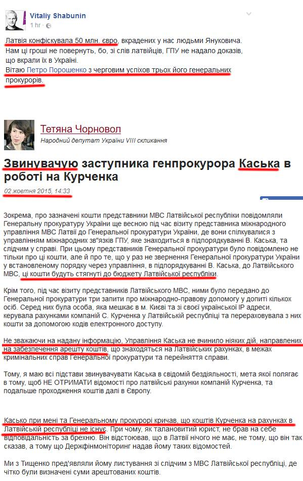 Делегация ГПУ едет в Ригу разбираться в ситуации с конфискованными деньгами Арбузова-Курченко, - замгенпрокурора Енин - Цензор.НЕТ 476