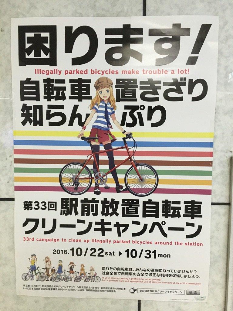 西新宿でアカツキさん発見。 https://t.co/giiK2X5w7g