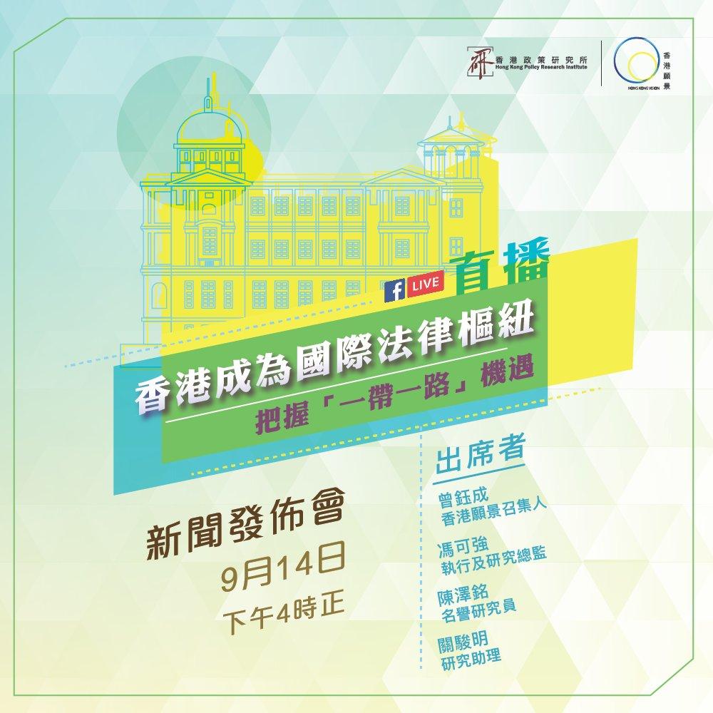 香港願景計劃即將舉行第一次新聞發佈會!  我們就 「一帶一路」為香港法律界帶來的機遇進行了一連串的研究,明天(9月 14 日)下午4時將舉行新聞發佈會,https://t.co/3lvuNJgVav會為大家足本直播,明天見! https://t.co/prMEqlvLdk