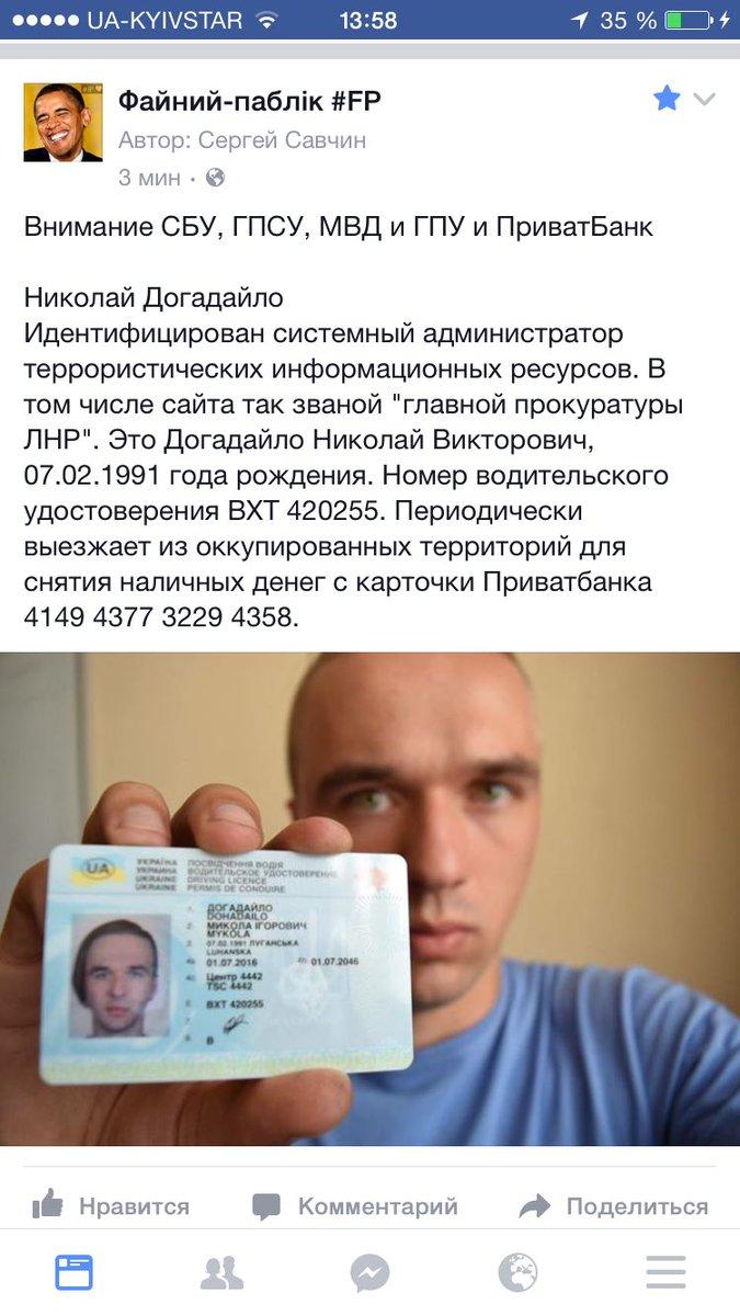 Сдавшийся в плен на Донбассе российский боевик Сидоров ранее занимался этническими чистками в Чечне, - Минобороны - Цензор.НЕТ 6184