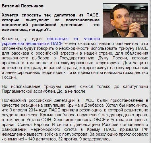 """""""Если россияне вернутся, а украинцы выйдут, то сложится абсурдная ситуация"""", - Кулеба о членстве в ПАСЕ - Цензор.НЕТ 2706"""