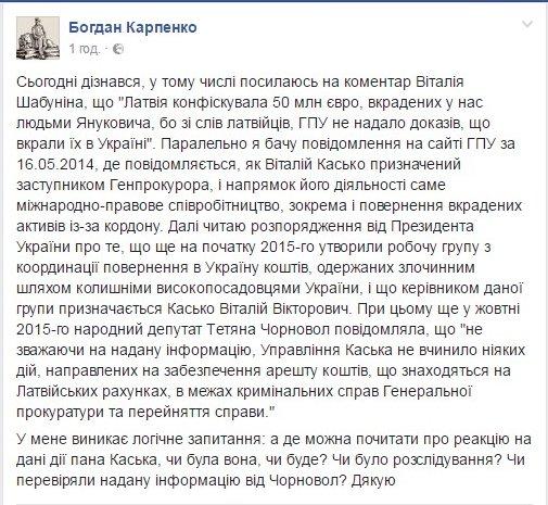 Касько провалил дело о 50 млн евро, конфискованных в Латвии, - Арьев - Цензор.НЕТ 9009