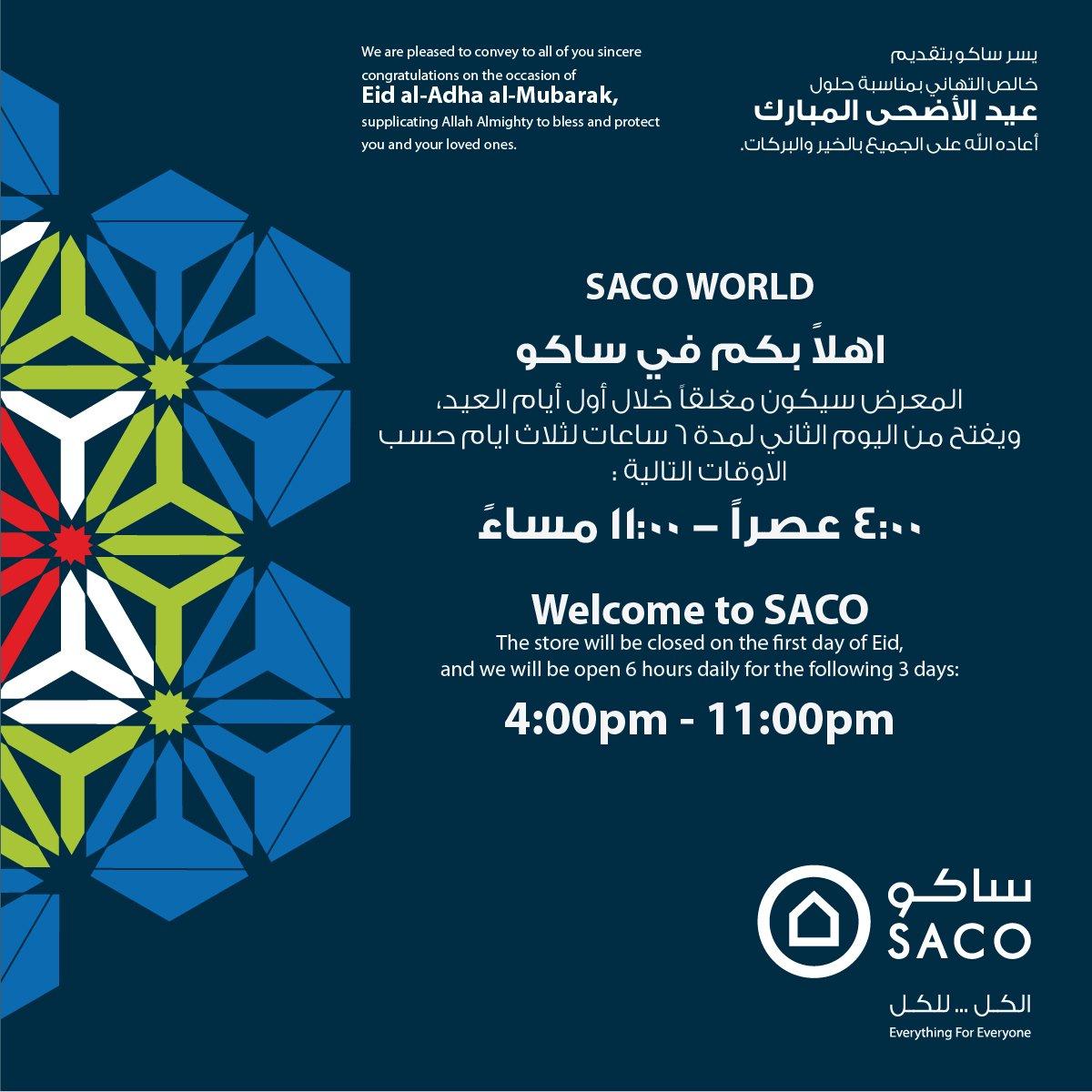 Saco ساكو A Twitter أوقات الدوام في فروع عالم ساكو في جدة الرياض والظهران هذه الاوقات لفروع عالم ساكو فقط الكل للكل