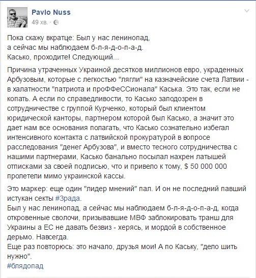 """Между НАБУ и ГПУ существуют межведомственные """"терки"""", - Луценко - Цензор.НЕТ 1731"""
