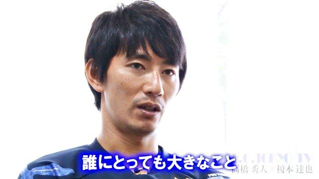 FC東京オフィシャルWEB動画「ENEOS Presents FC TOKYO TV」第20回は #高橋秀人 選手と #榎本達也 選手の対談です!今回は #長い?→https://t.co/3PzKfogDZ8 #fctokyo