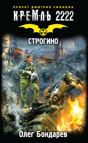 Скачать книги боевая фантастика бесплатно и без регистрации в формате тхт