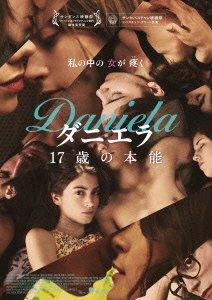 「ダニエラ 17歳の本能」 バイセクシャルの少女の偏見への戦いを通じ、チリにおけるキリスト教福音派の台頭と彼らがいかに性的マイノリティを抑圧するかを描く作品がこうなります。 #女性映画が日本に来るとこうなる