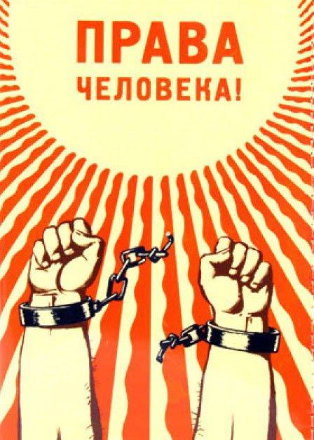 Права человека в картинках