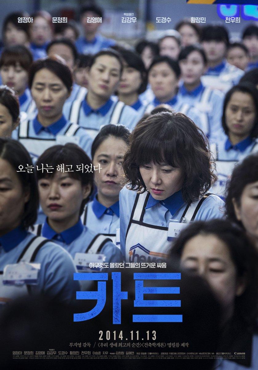 韓国映画『카트(カート)』は、不当解雇された非正規雇用の女性たちがスーパーに立てこもる話で、最後、強制排除とたたかう「武器」になったのが「カート」。感動的だけど、明るい「明日」はないよな、と。 #女性映画が日本に来るとこうなる https://t.co/SxGocz9oZs